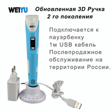 Weiyu 3D ручки ABS и PLA нити рисунок «сделай сам» ручка с ЖК-дисплеем по индивидуальным заказам с 5 V 2A адаптер