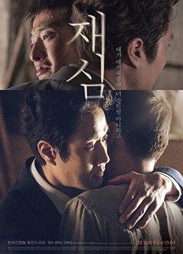 《再审》2017年韩国剧情电影在线观看