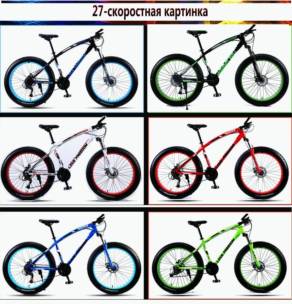 """HTB1QAYPeBWD3KVjSZFsq6AqkpXaz Love Freedom Mountain Bike 7 Speeds, 21Speeds .24 Speeds .27 Speeds Fat Bike 26x4.0""""  Off-road gear reduction Beach Bike"""