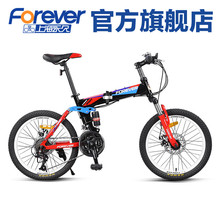 Forever Mountain Bike 27 Variable Men and Women Adult Student Cross Country Racing Folding bicycle LH-3