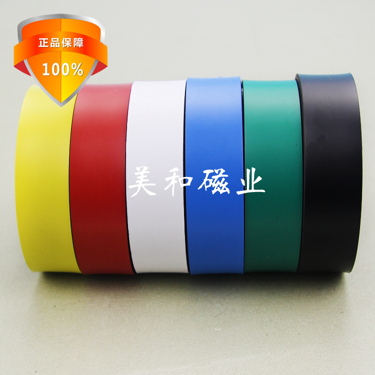 6 Colors Available 1m 20 0 85mm Flexible Magnet With Color