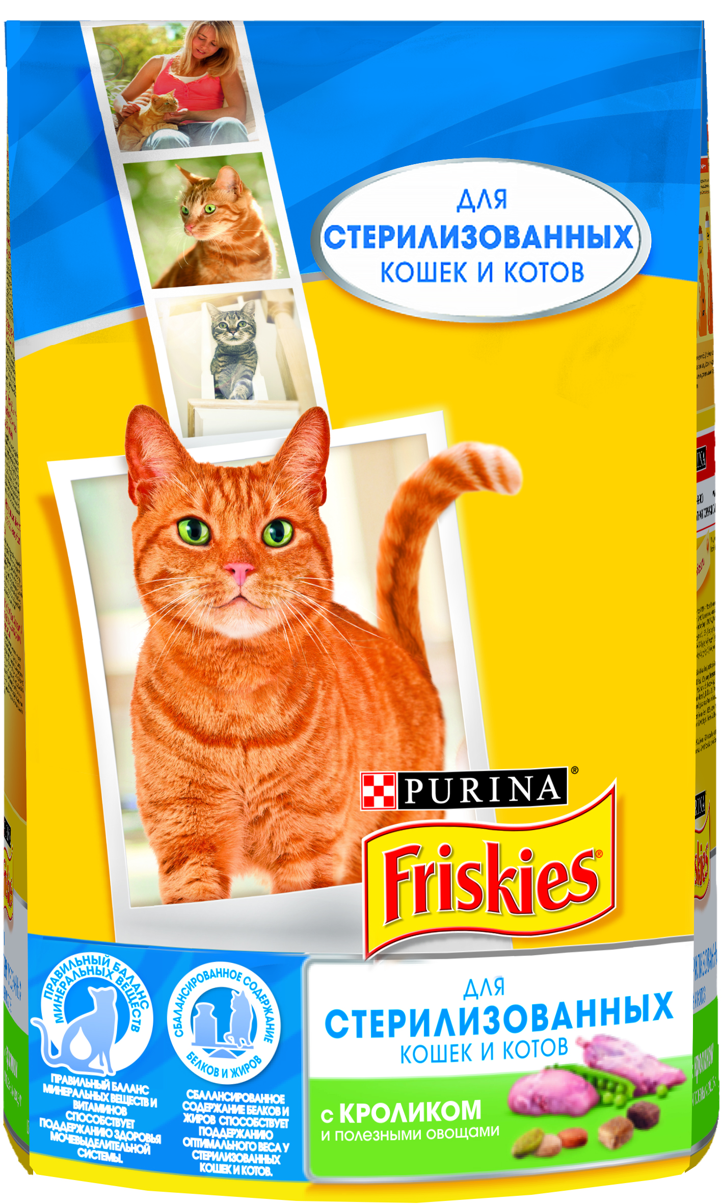 все цены на Dry food Friskies for sterilized cats and cats with a rabbit and healthy vegetables, Package, 1.5 kg онлайн