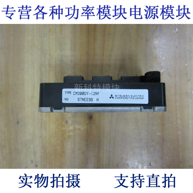 CM300DY-12NF 300A600V 2-cell IGBT module cm300dy 12 module