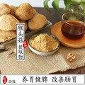 Envío Gratis 200 g/lote Hericium erinaceus (Leones de melena) extracto de 30% de polisacáridos setas instantánea para la salud Del Estómago