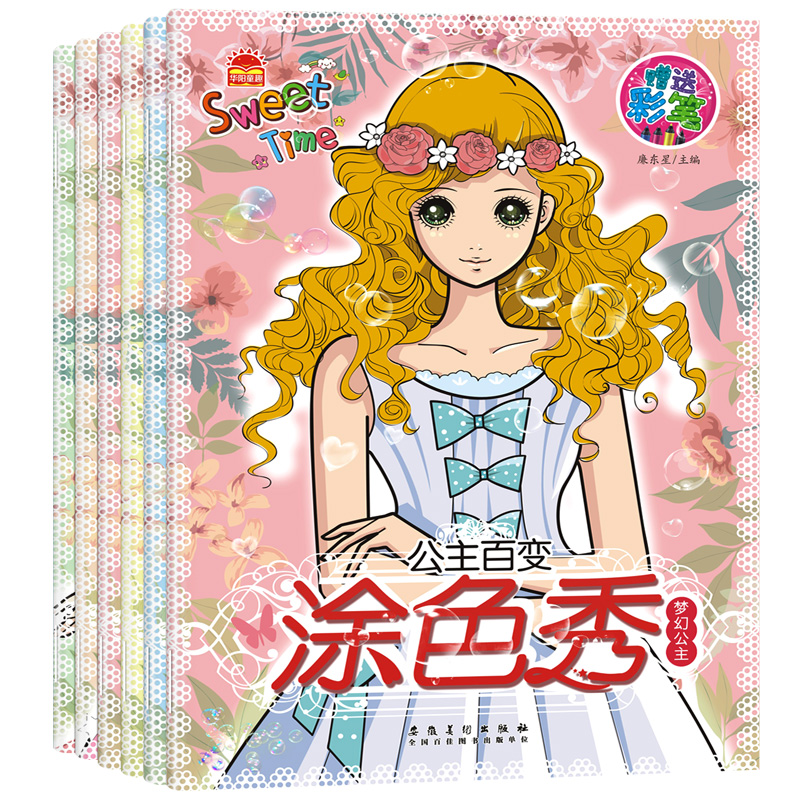 Image 2 - 6pcs/set Cute Princess Variety Coloring book For Children Relieve Stress Kill Time Graffiti Painting Drawing Art Book-in Books from Office & School Supplies