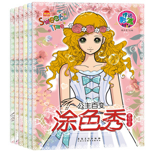 Image 2 - 6pcs/set Cute Princess Variety Coloring book For Children Relieve Stress Kill Time Graffiti Painting Drawing Art Book