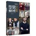 Мужской свитер  вязаные тканые книги  вязаный шарф  шапка  книга  учебная книга
