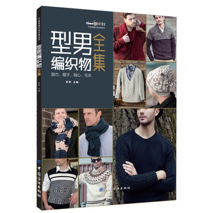 Men's Sweater Knit Woven Books Crochet Knit Scarf Hat Book Knitting Tutorial Book twist back crop chunky knit sweater