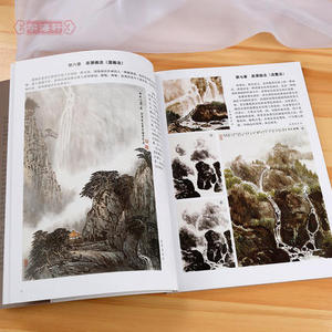 Image 3 - Learning Chinese Landscape Brush Work Art Drawing Book / Introduction to Chinese Painting Ink and Wash Skills Books