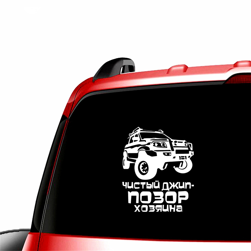 Image 3 - Three Ratels TZ 627 23.7*20cm 15*12.65cm 1 5 pieces A clean jeepe is a shame of the owner car stickers and decals auto sticker-in Car Stickers from Automobiles & Motorcycles