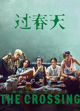 《过春天》2018年中国大陆剧情电影在线观看