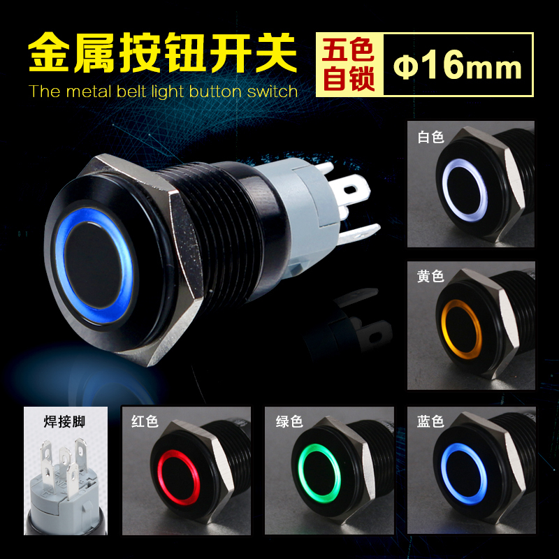 16MM Black Metal Button Switch Since Lock Annular Bring Lamp LED Luminescence Automobile Switch Button Line Switch Button все цены