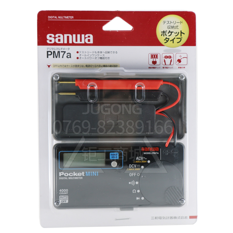 Authentic Japanese sanwa three and PS8a portable solar digital multimeter PM7a pocket multimeter цена