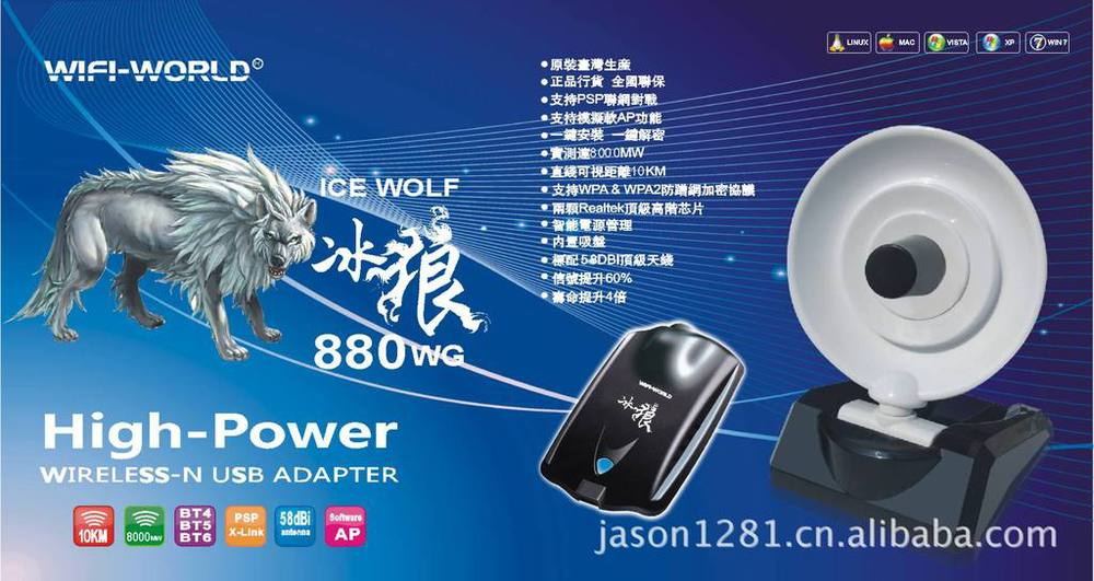 new 2013 networking 8187L 8000mW 58dbi chpset high power wifi antenna ice wolf wireless usb adapter - freecity store