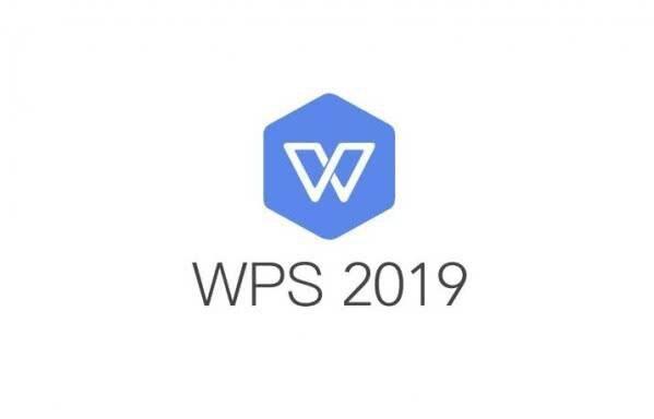 WPS Office 2019专业版+永久授权序列号激活码分享