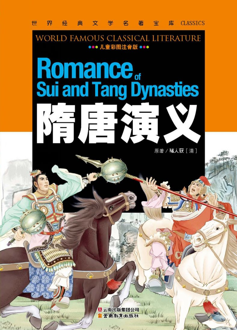 Romance Of Sui And Tang Dynasties : World Classic Literature Chinese Mandarin Story Book With Pictures Pin Yin Book For Children