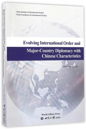 Évolution de l'ordre International et de la diplomatie des grands pays avec des caractéristiques chinoises langue anglais-422