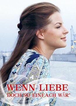 《爱的浪潮》2007年德国喜剧,爱情电影在线观看
