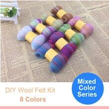 Сделай Сам шерсть ручной работы Войлок шутка материал комплект шерсть полосы смешанный цвет шерсть 5 г/цвет 8 цветов