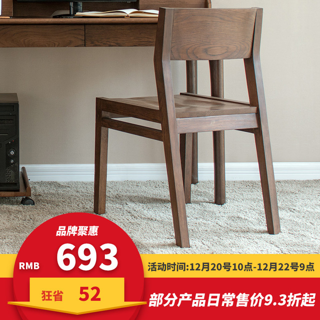 Pure Solid Wood Dining Chair American Black Walnut Color White Oak