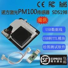 Nova pm100/tsp air partikel/staub sensor sds198, laser innen, digitalausgang PROBE mit usb-kabel und