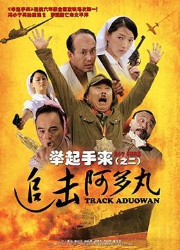 《举起手来2:追击阿多丸号》2010年中国大陆喜剧电影在线观看
