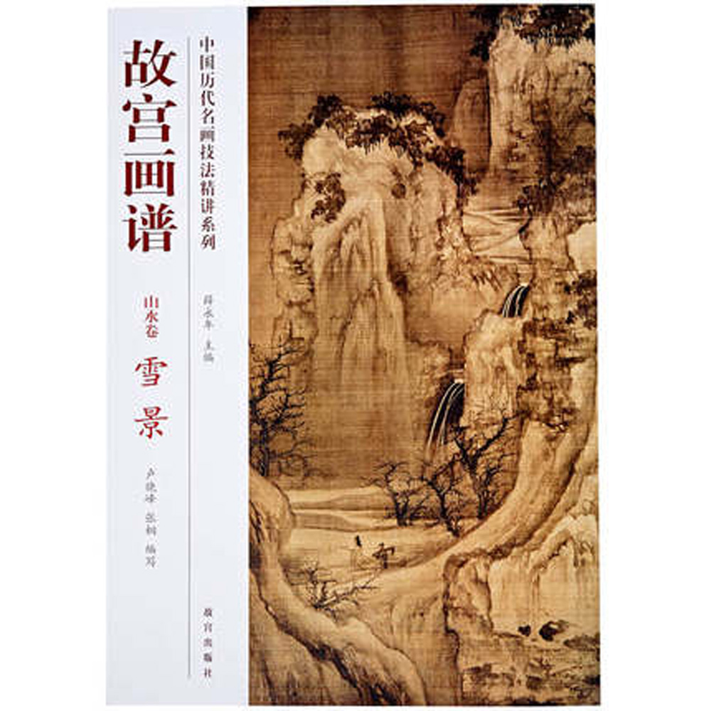 Art Book Landscape Paintings in the Imperial Palace Snow Chinese Landscape Drawing Book