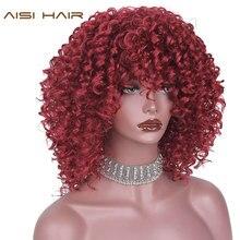 AISI 髪赤黒アフロ変態カーリー女性のためのウィッグ黒とブロンドの混合茶色の合成かつらアフリカ髪型