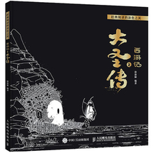 Chinese Coloring Book about Journey to the West for adult Children Colouring Line drawing Painting Drawing Art  Book 4pcs set chinese painting book west three water margin heroes line drawing painting line drawing map
