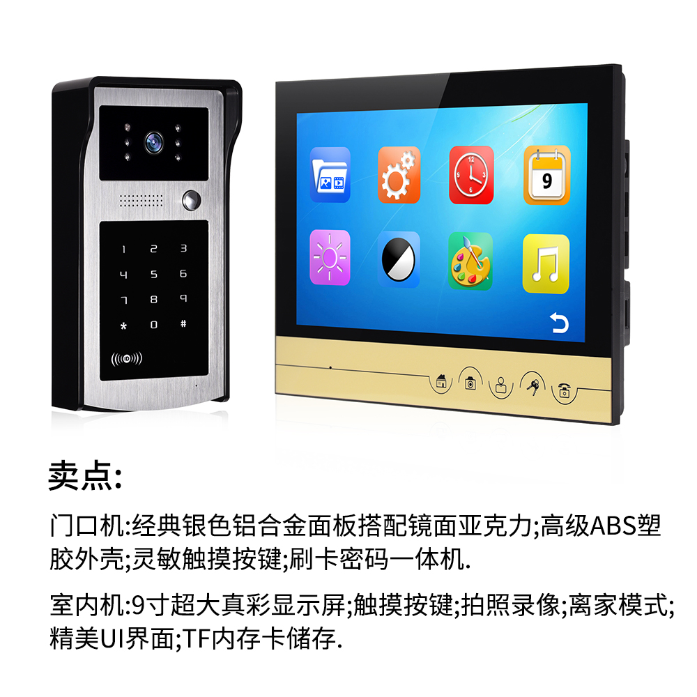 9 Inch ID Card Access Control Video Door Phone XSL-IDS-V90R