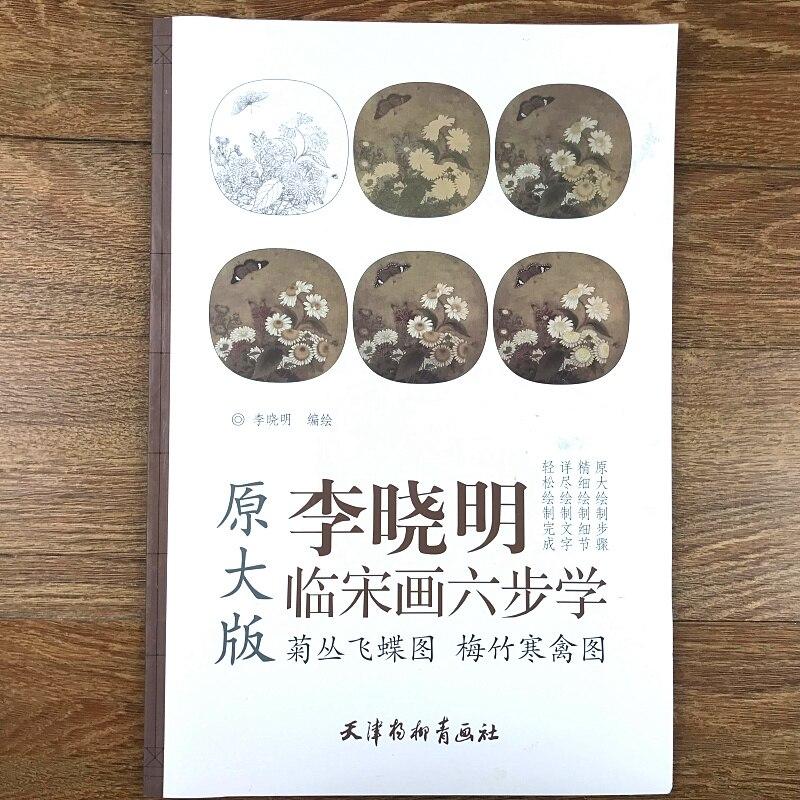 Practical White Sketch Manuscript Painting Line Drawing Bai Miao Gong Bi Book For Li Xiaoming Chrysanthemum Plum Bamboo Animal