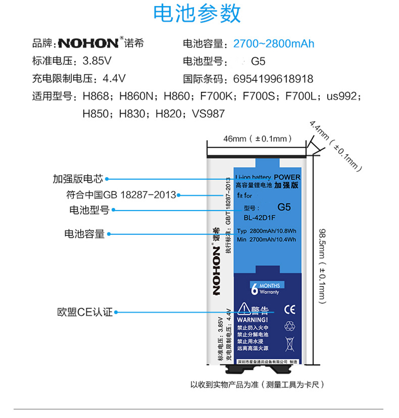 NOHON Battery G5 For LG G5 H868 H860N H860 F700K H850 H820 H830 VS987 2800mAh (8)