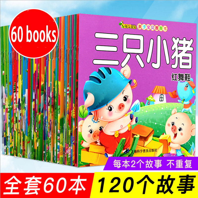 60 Books Parent Child Kids Baby Classic Fairy Tale Story Bedtime Stories Chinese PinYin Mandarin Picture Book Age 0 To 6