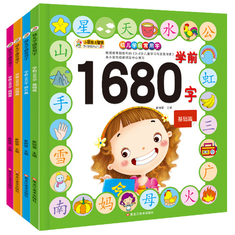 4 pcs set 1680 palavras livros novos