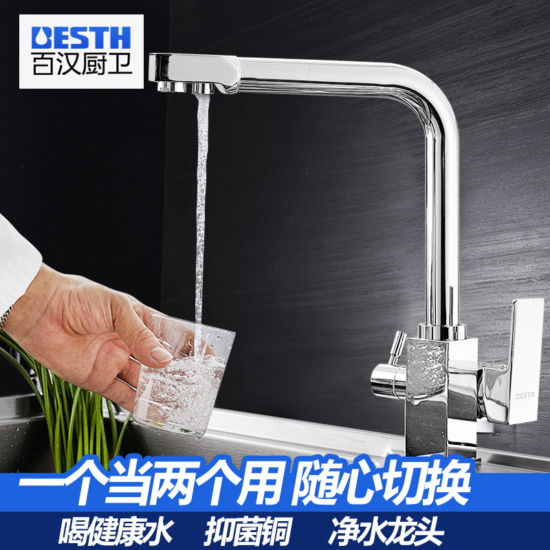 Han BH-6688 all copper rotary hot and cold kitchen sink, household filter water purifier head