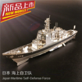 2016 New Arrival Japan Maritime Self-Defense Force 3D Laser Cutting Metal Model Puzzle Toys Fans DIY Assembled Military Gift