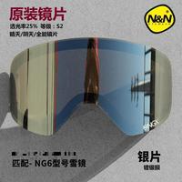 Nandn NG6 Original DIY Skiing Goggle Extra Lens Night And Day Vision Glasses Changeable Lens High