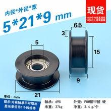 5*21*9 millimetri cinghia puleggia, H scanalato ruota, I-a forma di piatto scanalatura, rotolamento della ruota, POM poliossimetilene plastica 695zz cuscinetto