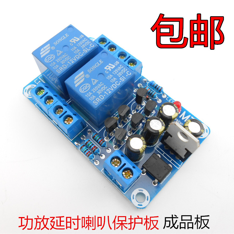 Power amplifier horn speaker speaker protection circuit board double relay with power on time delay and DC protection board