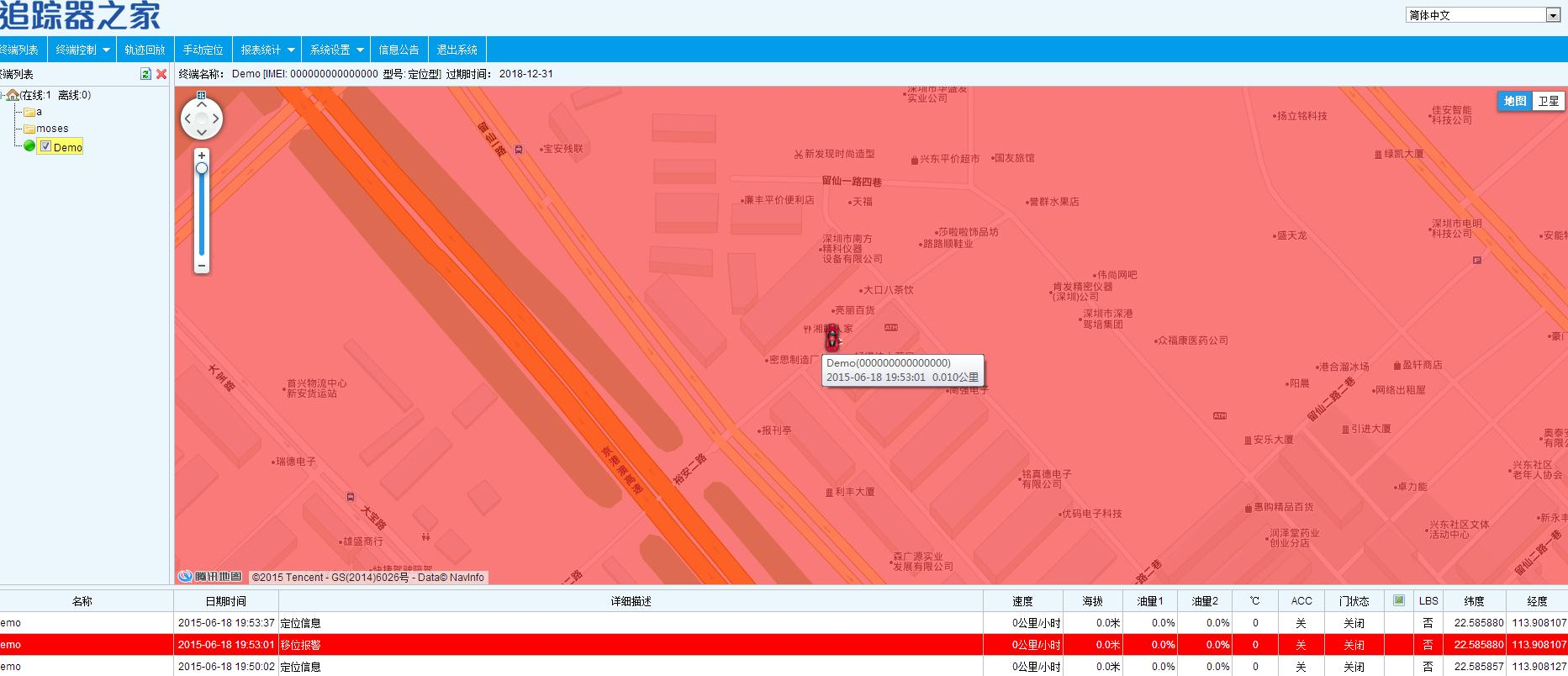 US $5 0 |For IOS app GPS tracker IMEI active Web tracking platform tracking  software service for TK102b,TK103,TK103B,TK104,TK106,TK107-in GPS Trackers