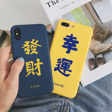Lucky Fortune Chinese character logo soft phone case for iphone 6/7/8/X/XS/XR