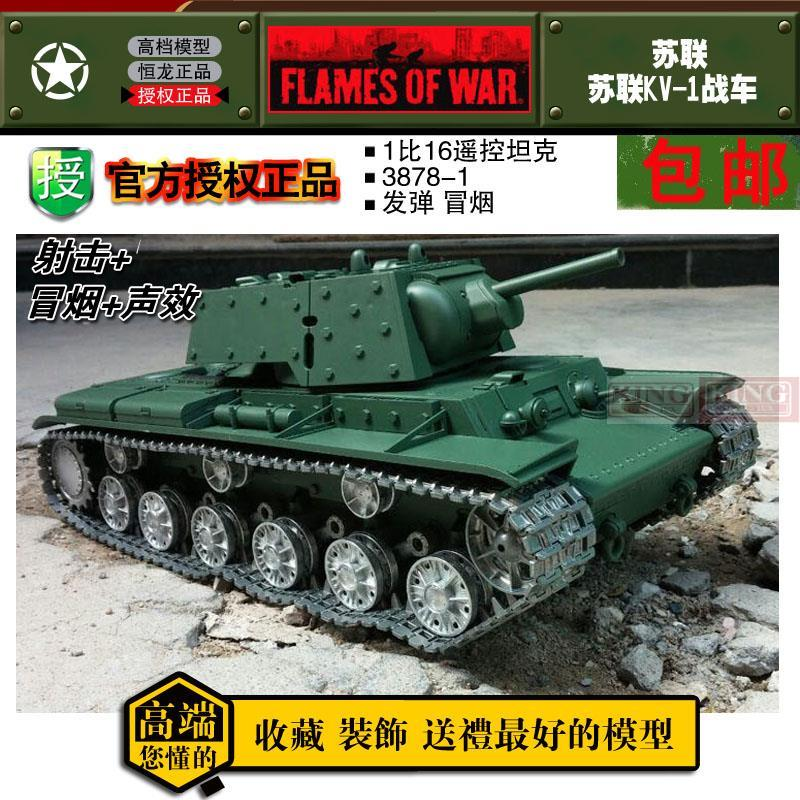 Factory authorized direct supply of 1:16 radio Soviet KV-1 tank toy Henglong genuine 3878-1 цена