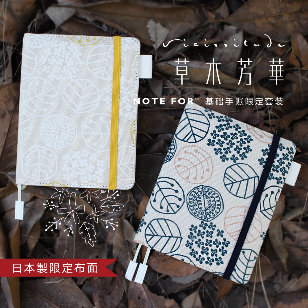 Original creative plants series personal diary planner notebooks,cute fabric hardcover daily organizer stationery