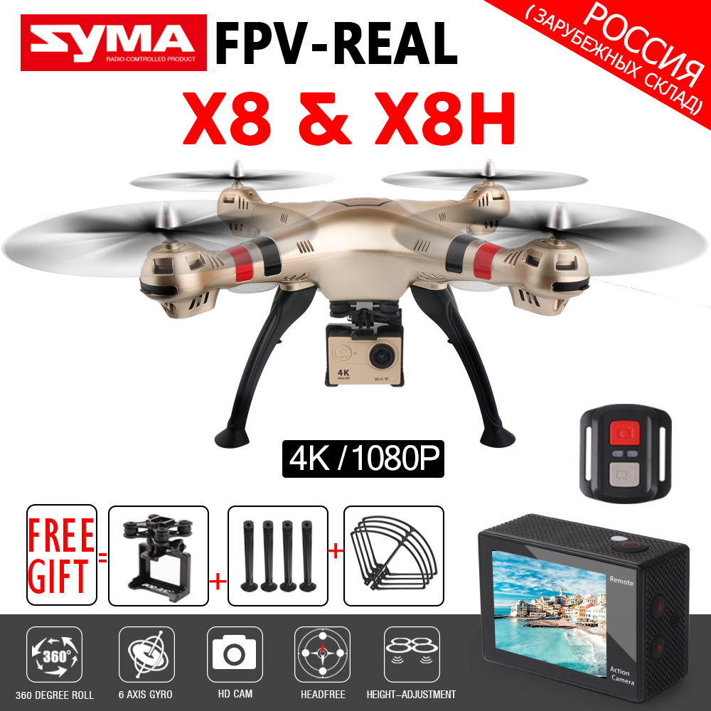 все цены на SYMA X8W X8HG X8HW FPV WIFI RC Quadcopter RC Drone With H9R 4K/1080P Camera HD 2.4G 4CH 6 Axis RTF RC Helicopter VS MJX Bug3