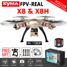 SYMA X8W X8HG X8HW FPV WIFI RC Quadcopter RC Drone With H9R 4K/1080P Camera HD 2.4G 4CH 6 Axis RTF RC Helicopter VS MJX Bug3
