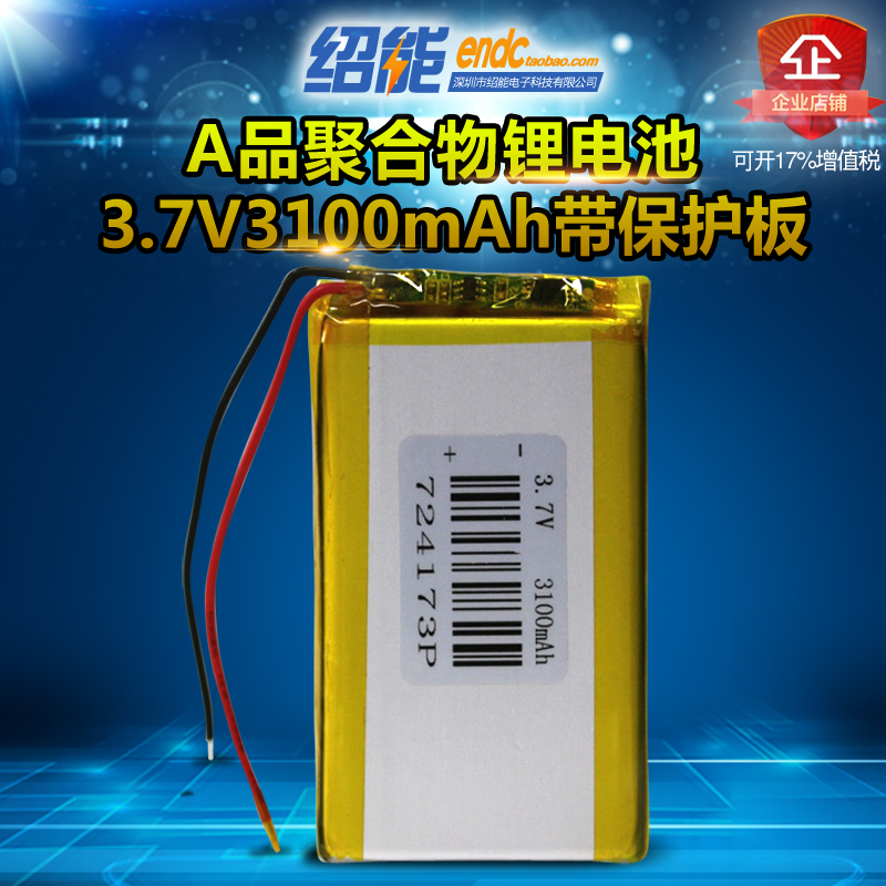 3.7V lithium polymer battery 724173 3100mAh medical equipment infrared scanning heating sheet lithium battery Li-ion Cell