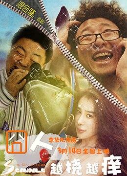 《囧人之越挠越痒》2013年中国大陆剧情,喜剧电影在线观看