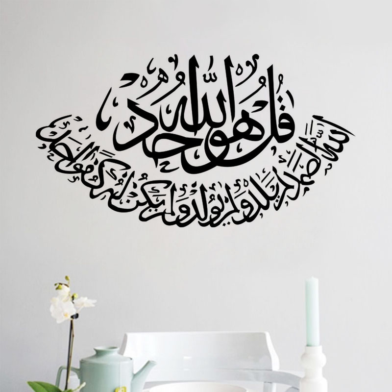 Islamic Wall Sticker Living Room Quotes Muslim Arabic Home Decoration  Bedroom Decor Mosque God Allah Quran Mural Art Vinyl Decor
