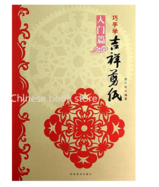 Chinese Paper Cut Book For Beginners Learning Chinese Paper Cutting