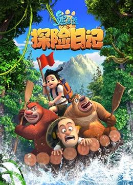 《熊出没之探险日记》2017年中国大陆动画动漫在线观看